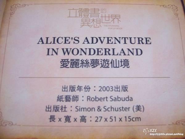 愛麗絲夢遊仙境_b