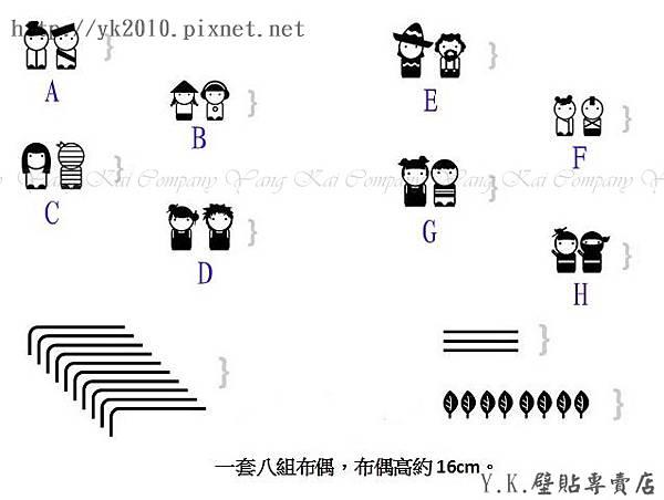 Y2-011M布偶娃娃壁貼.jpg