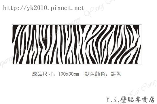 MM-067斑馬腰線-2壁貼.jpg