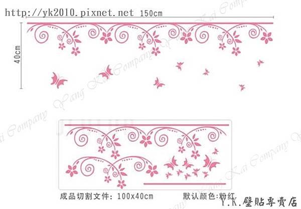 MM-093邊線裝飾花-1壁貼.jpg
