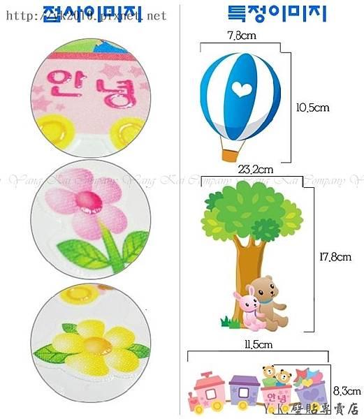 WIDS-202-7正版韓國夜光壁貼.jpg