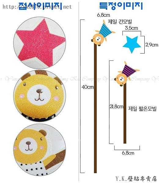WIDS-204-3正版韓國夜光壁貼.jpg