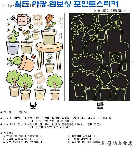 WIDS-207-3正版韓國夜光壁貼.jpg