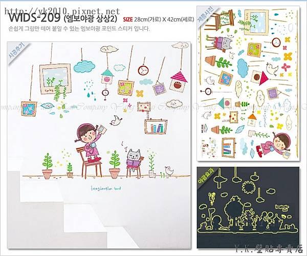 WIDS-209-2正版韓國夜光壁貼.jpg