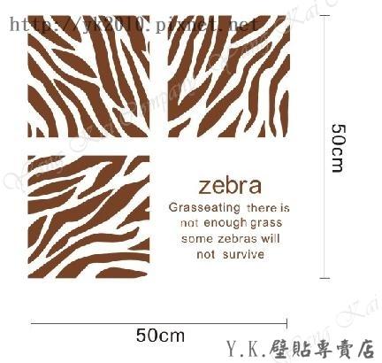 MM-189斑馬紋-1壁貼.jpg