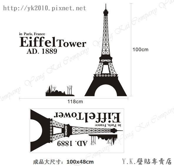 MM-118艾菲爾鐵塔-3壁貼.jpg