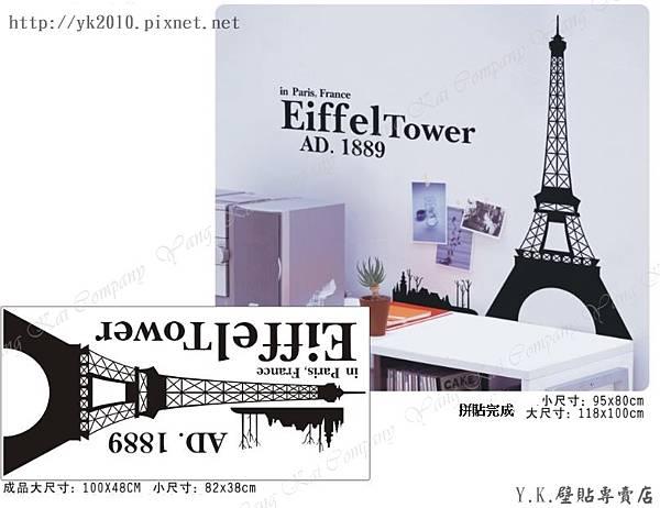 MM-118艾菲爾鐵塔-4壁貼.jpg