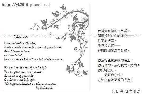 Y2-013M偶然-徐志摩浪漫英文詩 -2壁貼.jpg