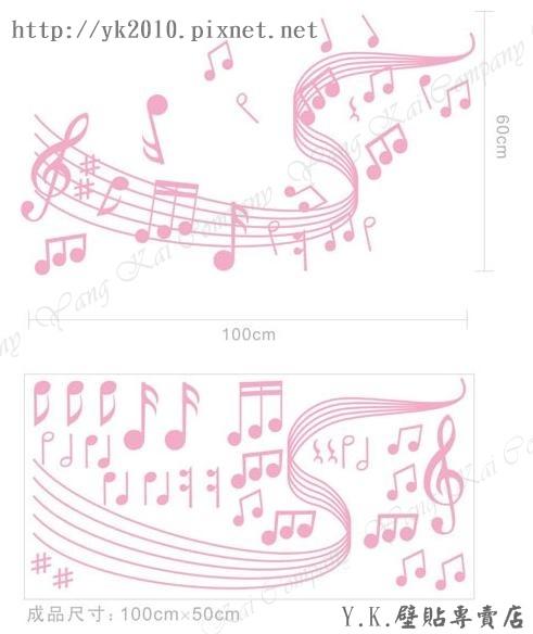 MM-010快樂音符-2壁貼.jpg