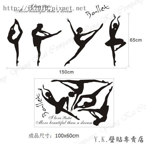 MM-027芭蕾-2壁貼.jpg