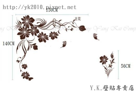Y2-044B萬千花藤B款-1壁貼.jpg