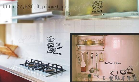 MM-048我愛廚房-1壁貼.jpg