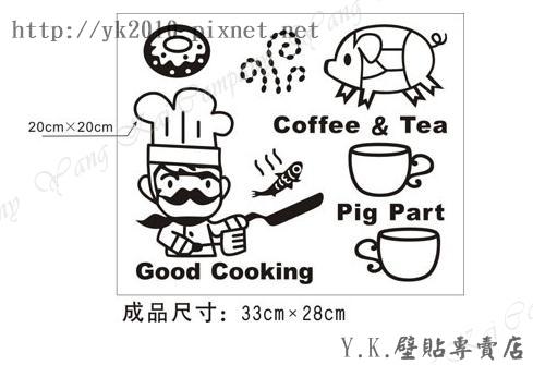 MM-048我愛廚房壁貼.jpg