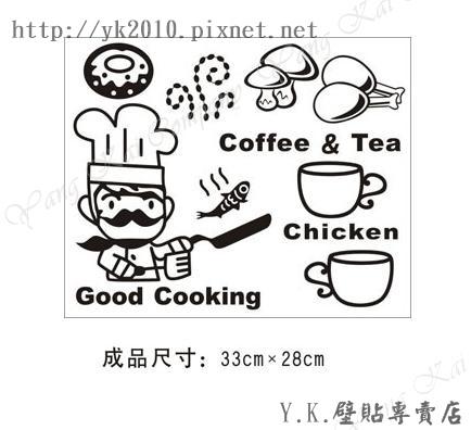 MM-049我愛廚房(伊斯蘭教義)壁貼.jpg