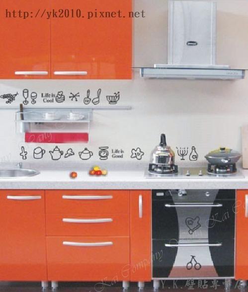 MM-091快樂廚房壁貼.jpg