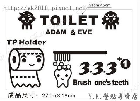 MM-199歡樂衛生間壁貼.jpg