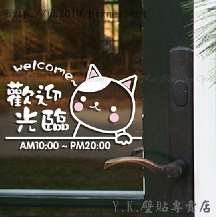 FM-024小貓歡迎光臨-1壁貼.jpg
