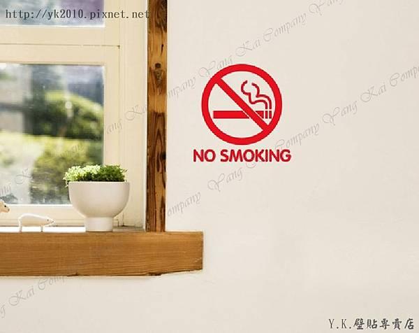 FS-044禁止吸菸壁貼.jpg