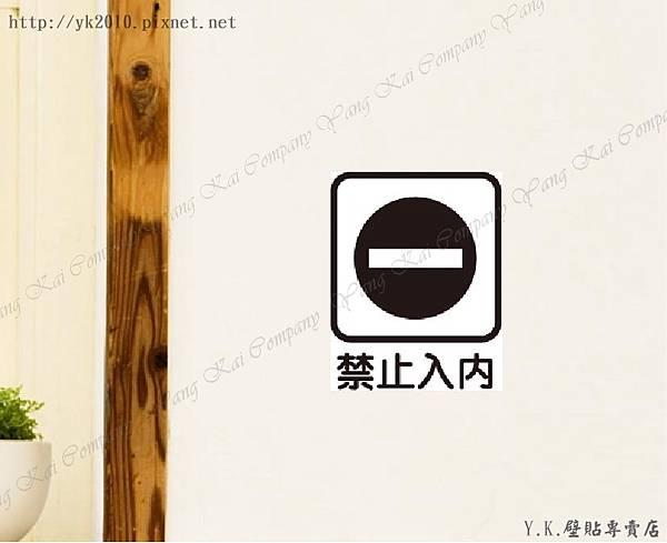 FS-046禁止入內壁貼.jpg