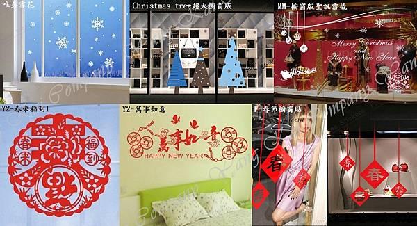 聖誕節+新年組合圖