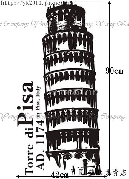 MM-138比薩斜塔-2壁貼壁貼.jpg