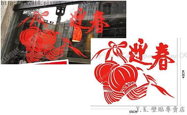 大紅燈籠壁貼.jpg