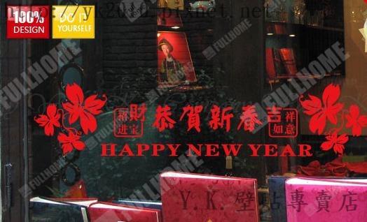 恭賀新春-1壁貼.jpg