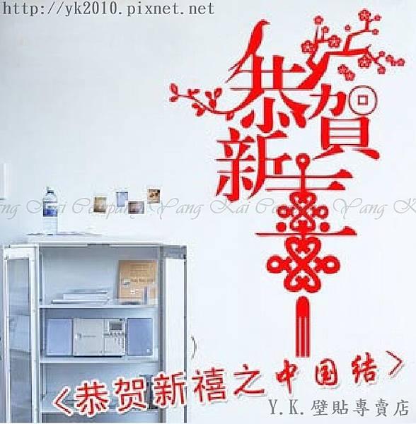 恭賀新喜 (3)壁貼.jpg