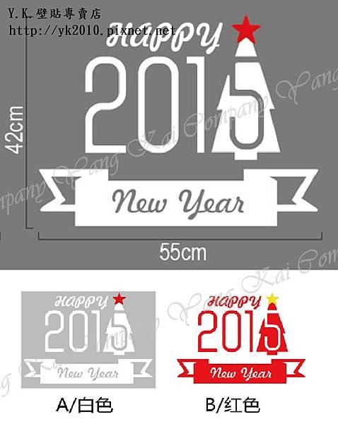 新年2015-22014聖誕節壁貼.jpg