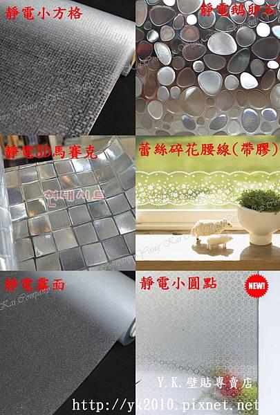 玻璃貼系列靜電玻璃貼.jpg