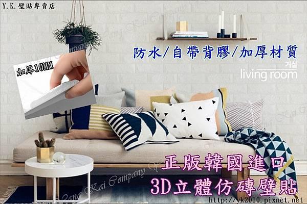 正版韓國進口3D立體仿磚壁貼 (2).jpg
