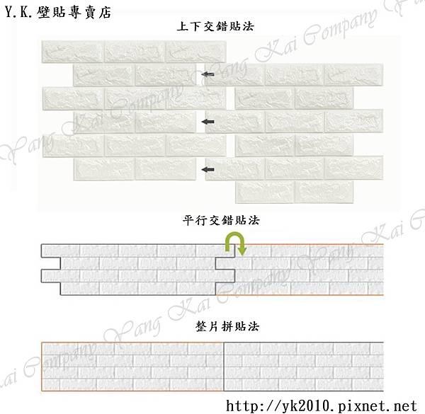 3D立體仿磚壁貼貼法 (2).jpg