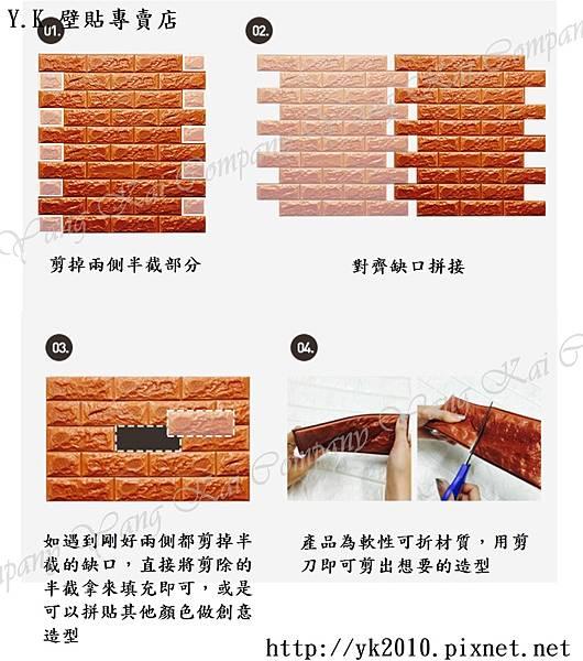 3D立體仿磚壁貼貼法 (1).jpg