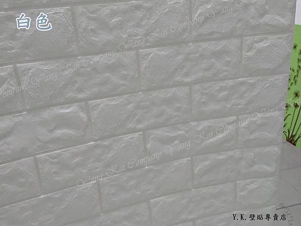 3d立體仿磚壁貼 (5).JPG