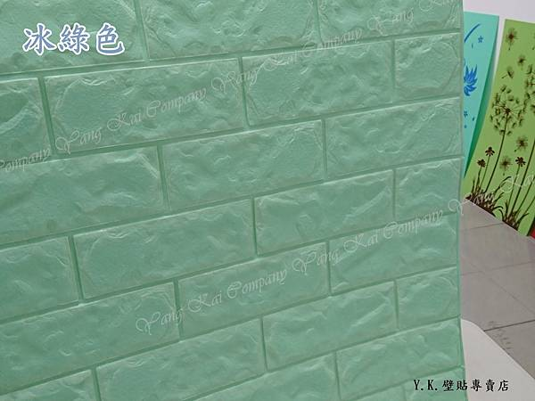 3d立體仿磚壁貼 (4).JPG