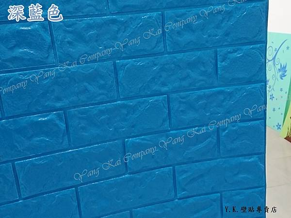 3d立體仿磚壁貼 (6).JPG