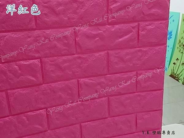 3d立體仿磚壁貼 (8).JPG