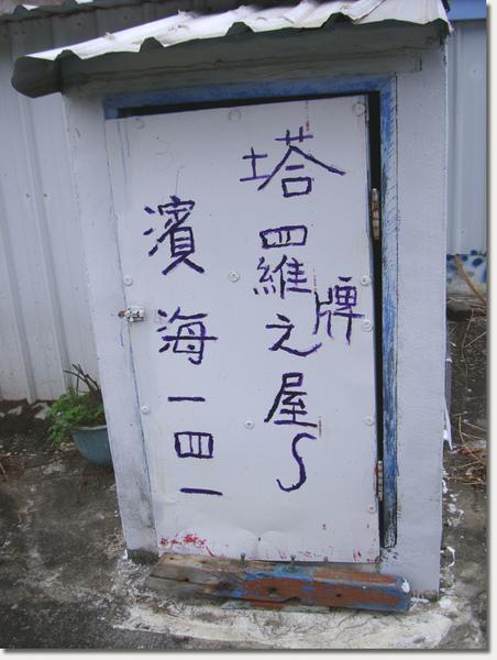 三人一犬-都蘭03.jpg