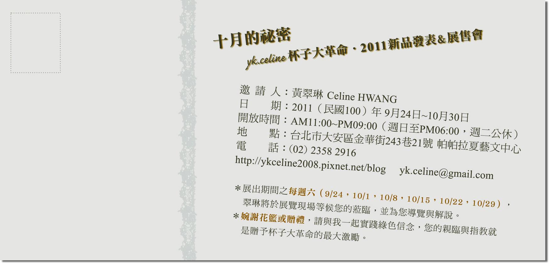 十月的祕密邀請函背面網路版.jpg