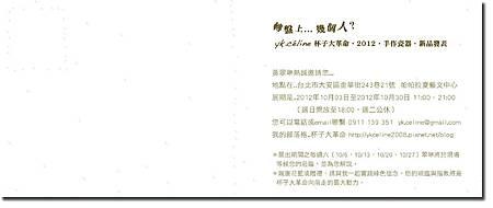 2012邀請函背面