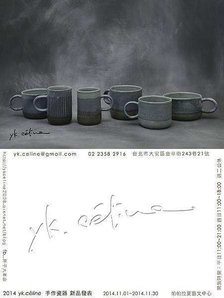 2014e明信片2in1