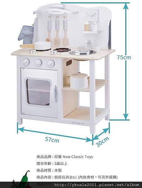 優雅小主廚木製廚房玩具 - 11053(2580)3.jpg