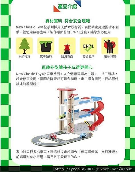 木製立體停車場玩具 - 11040(2390) .jpg