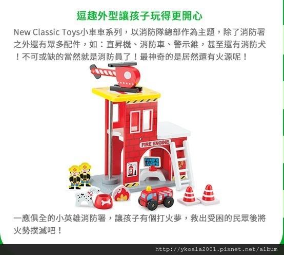 小英雄消防署木製玩具 - 11030(1350).jpg