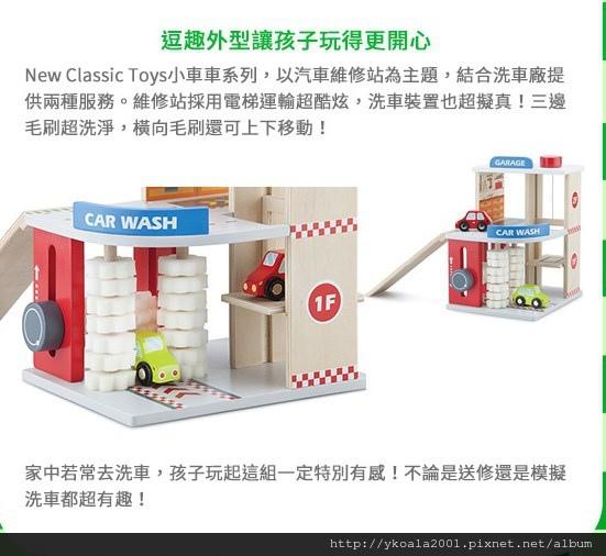 木製車車維修房玩具 - 11041(1350)1.jpg