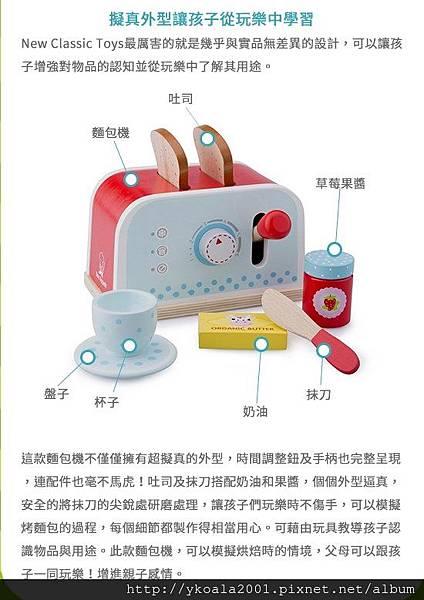 木製家家酒麵包機 - 10701(950).jpg