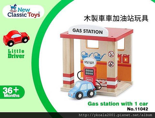 木製車車加油站玩具 - 11042(710).jpg