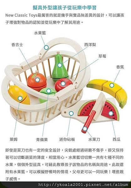 水果籃切切樂 - 10588(630).jpg