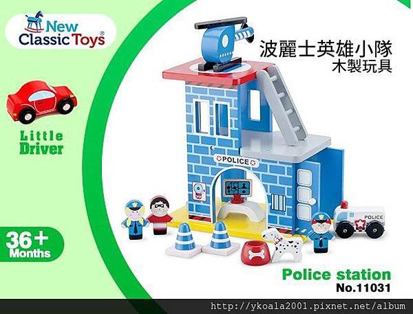 波麗士英雄小隊木製玩具 - 11031(1350) .jpg