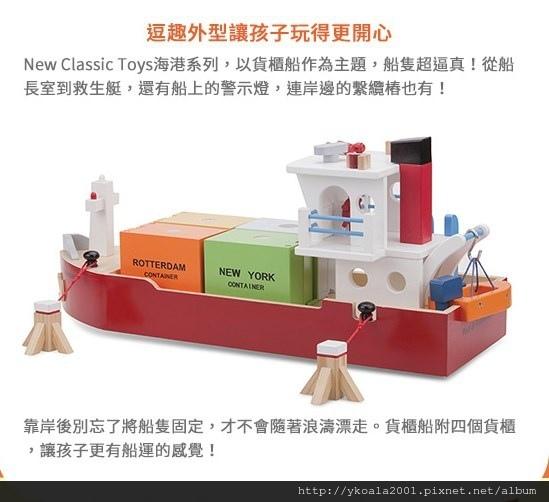 貨櫃系列-木製裝運貨櫃船玩具 - 10900(3190).jpg
